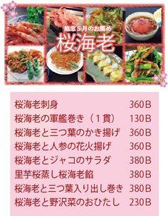 新鮮な駿河湾産桜海老が自慢の寿司、焼肉の「鮨忠」