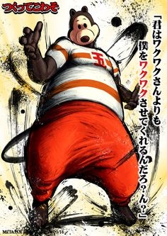 Funny Images, Funny Pictures, Japan Illustration, Pop Posters, Street Fighter, Funny Moments, Art Boards, Tigger, Spiderman