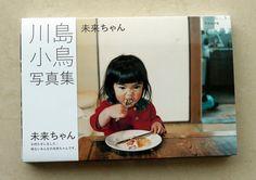 Kotori Kawashima: Mirai-Chan    2011. Amazing picturebook.