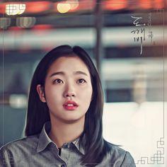 Goblin :The Lonely and Great God My Girl, Cool Girl, Ji Eun Tak, Kim Go Eun, Chubby Girl, Gong Yoo, Goblin, Korean Actors, Korean Drama