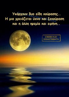 Greek Quotes, Good Night, Celestial, Amen, Outdoor, Nighty Night, Outdoors, Outdoor Games, The Great Outdoors