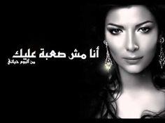 Ana Mosh Saaba Aleik - Asala Egyptian, Music, Youtube, Musica, Musik, Muziek, Music Activities, Youtubers, Youtube Movies