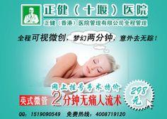 湖北省十堰市做流产手术大概需要多少钱?