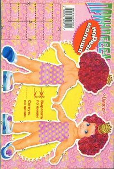948895c5af50 * 1500 free paper dolls at Arielle Gabriels The International Paper Doll Society also free paper dolls The China Adventures of Arielle Gabriel *
