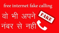 Free internet calls or fake call kaise karta hi