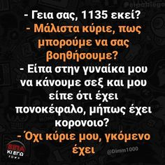 Stupid Funny Memes, Funny Texts, Funny Greek Quotes, Galaxy Wallpaper, True Words, Bmw Cake, Picture Video, Best Quotes, Funny Pictures