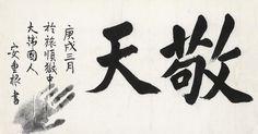 안중근 의사가 1910년 3월 순국 직전 뤼순 감옥에서 쓴 유묵 '경천' 사진