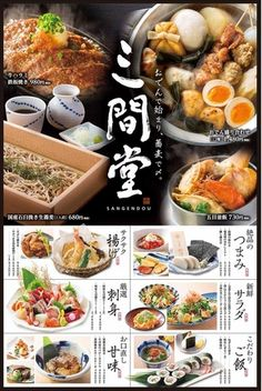 居酒屋 メニュー - Google 検索 Restaurant Poster, Restaurant Recipes, Food Poster Design, Food Design, Sushi Menu, Japanese Menu, Menu Layout, Menu Flyer, Around The World Food