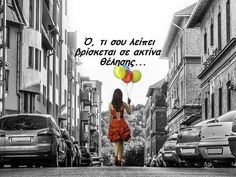 Greek Quotes, So True, Street View, Sayings, Ideas, Pictures, Lyrics, Thoughts, Quotations