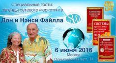 SUN WAY - ТЕХНОЛОГИИ ВО БЛАГО ЛЮДЕЙ: Мировой лидер Дон Файлла, 6 июня 2016 года в Москве, специально для корпорации Sun Way