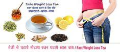 तेजी से फैट बर्न करे यह खास चाय Weight Loss Tea in Hindi Weight Loss Tea, Fennel Seeds, Health Tips, Herbalism, Breakfast, Food, Herbal Medicine, Morning Coffee, Essen