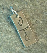 Sterling Silver Rectangular Charm