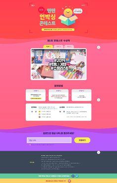20190218 텐바이텐 텐텐 언박싱 이벤트 Page Layout, Promotion, Web Design, Banner, Banner Stands, Design Web, Layout Design, Banners, Website Designs