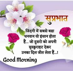 Good Morning Friends Quotes, Good Morning Photos, Good Morning Messages, Morning Quotes, Insightful Quotes, Good Thoughts Quotes, Beautiful Bollywood Actress, Beautiful Morning, Hindi Quotes