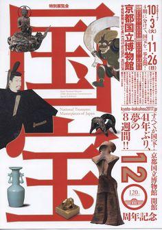 「京都国立博物館 国宝展」の画像検索結果