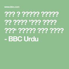 شوخ و متحرک شخصیت کے مالک 'راک سٹار گرو' گرمیت رام رحیم - BBC Urdu