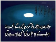 Yaad... Urdu Quotes, Poetry Quotes, Urdu Poetry, Life Quotes, Heart Touching Lines, Urdu Shayri, Urdu Words, Meaning Of Life, Motto