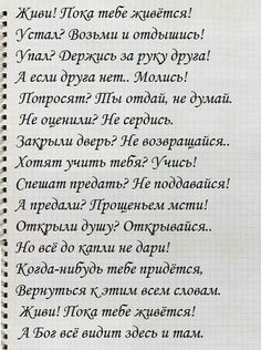 Text Quotes, Poem Quotes, Motivational Quotes, Life Quotes, Inspirational Quotes, The Words, Cool Words, Russian Quotes, Teenager Quotes