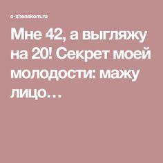 Мне 42, а выгляжу на 20! Секрет моей молодости: мажу лицо…