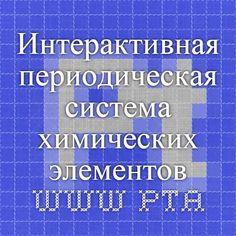 Интерактивная периодическая система химических элементов  www.ptable.com