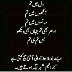 😂😂😂 acha sorry ilysm💘 Urdu Funny Poetry, Love Quotes Poetry, Deep Quotes About Love, Love Poetry Urdu, Funny Qoutes, Jokes Quotes, Urdu Quotes, Memes, Funny School Jokes