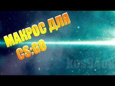 МАКРОС ДЛЯ CS:GO (AK-47)