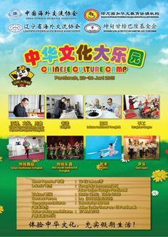 中华文化大乐园