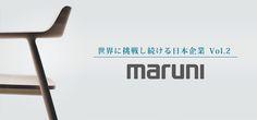 世界に挑戦し続ける日本企業「maruni」