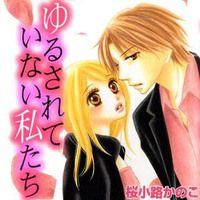 Yurusarete Inai Watashitachi by Sakurakoji Kanoko – Raw Manga Scan Claymore Manga, Air Gear Manga, Piece Manga, High School Girls, Insecure, Manga To Read, Brows, Fairy Tales, Disney Characters