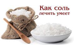 Соль жизни: Белое спасение от белой смерти