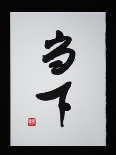 Nowness  Original Chinese Calligraphy Greeting Card  by InkPotArts, $15.00