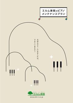 プラン紹介パンフ表面 Layout Design, Logo Design, Jazz Poster, Music Flyer, Japanese Poster, Japan Design, Recital, Concert Posters, Design Thinking