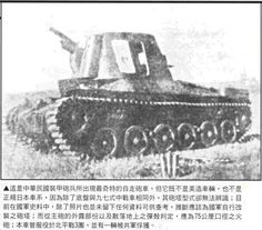 Chinese modified artillery