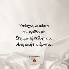 Pillow Quotes, Greek Quotes, Loving U, Love Words, Romance, Thoughts, Motivation, Pillows, Feelings