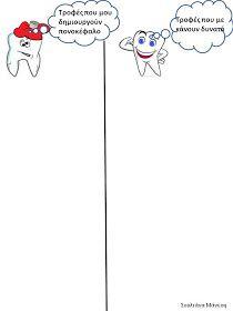 Δραστηριότητες, παιδαγωγικό και εποπτικό υλικό για το Νηπιαγωγείο & το Δημοτικό: Παγκόσμια Ημέρα Διατροφής: 16 Οκτωβρίου - Διατροφή και Στοματική Υγιεινή Health Activities, Activities For Kids, Dental Health, Dental Care, Kindergarten, Home Schooling, Tooth Fairy, Teeth Cleaning, Special Education