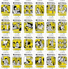 """Tokyo Metro """"Please do it at home. Japan Graphic Design, Japan Design, Graphic Design Illustration, Digital Illustration, Leaflet Design, Graph Design, Information Design, Creative Posters, Art Graphique"""