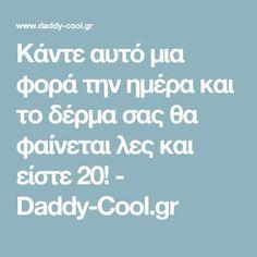 Κάντε αυτό μια φορά την ημέρα και το δέρμα σας θα φαίνεται λες και είστε 20! - Daddy-Cool.gr Beauty Secrets, Beauty Hacks, Beauty Tips, Facial Care, Beauty Recipe, Perfect Skin, Natural Cosmetics, Diet Tips, Daddy