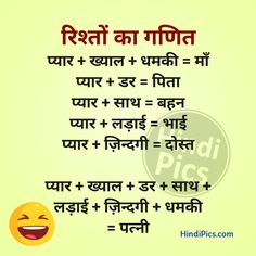 Husband Wife Jokes in Hindi, Funny Status Quotes Latest Funny Jokes, Very Funny Memes, Funny School Jokes, Funny Jokes In Hindi, Good Jokes, Funny Facts, Funny Chutkule, Math Jokes, Funny Status Quotes