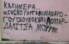 Greek Quotes, English Quotes, Rebel, Love Quotes, Therapy, Image, Funny Shit, Funny Stuff, Walls