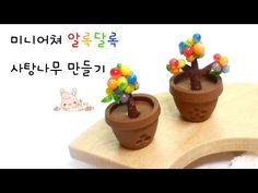 미니어쳐 알록달록 사탕나무 - miniature candy tree - YouTube