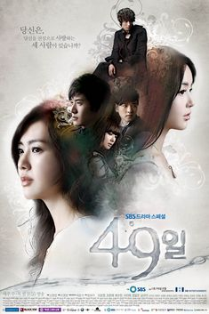 Title: 49일 / 49 Il / 49 Days Chinese Title : 49天 Genre: Fantasy, romance Episodes: 20 Broadcast network: SBS Broadcast period: 2011-Mar-16 to 2011-May-19 Air time: Wednesday & Thursday