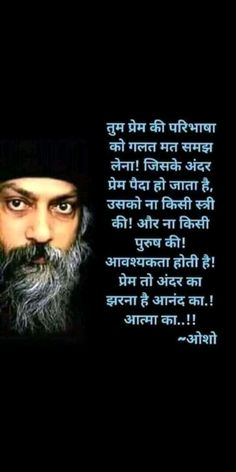 Osho, Words, Quotes, Movie Posters, Movies, Quotations, Films, Film Poster, Cinema