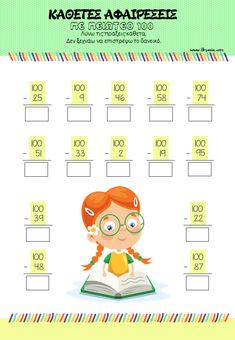 Ασκήσεις Μαθηματικών! Αριθμητική: Κάθετες αφαιρέσεις με μειωτέο το 10 School Frame, Word Search, Family Guy, Math, Words, Character, Math Resources, Lettering, Horse
