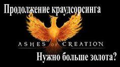Продление Кикстартера. Теперь краудсорсинг через сайт Ashes of Creation....