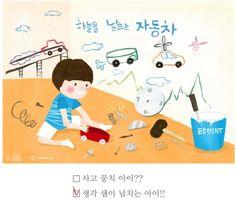 방학 아이들을 생각 샘이 넘치는 아이로 키워보세요.  어디든 자유로운 형태로 칠하면 화이트보드가 되는 EQ페인트  구매하기: www.glifeshop.co.kr