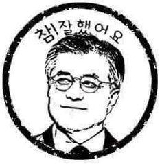 오늘의유머 - 청와대 홈피 대통령 일정 업로드