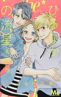 Hirunaka no Ryuusei Bangai-hen main image