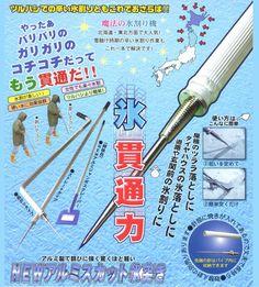 アルミスカット氷突きストレートタイプ(SO-1008)【RCP】【氷割り】