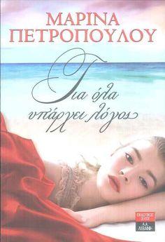 Book Lovers, Greek, My Favorite Things, Books, Movies, Movie Posters, Libros, Film Poster, Greek Language
