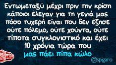 Funny Greek Quotes, True Stories, Jokes, Humor, Funny Shit, Law, Instagram, Funny Things, Husky Jokes